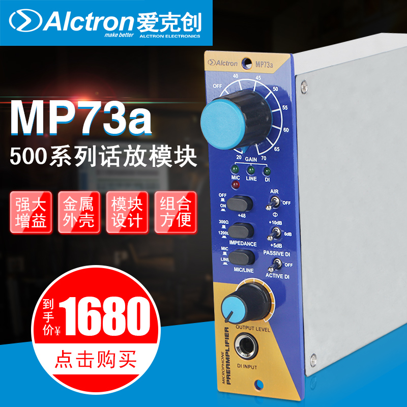 Alctron/Ecktron MP73A Microphone Amplifier 500 Series Single Microphone Amplifier Module Combination