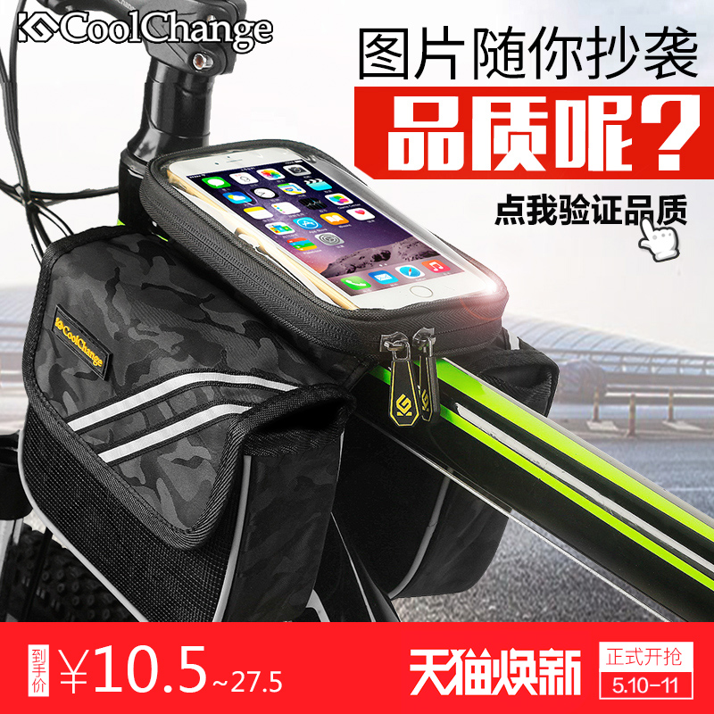 Cool change on the tube bag mountain bike saddle bag front beam bag riding equipment bicycle accessories bag mobile phone bag bicycle bag