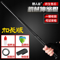 Stick stick Savage Valley three mechanical stick telescopic self-defense Self-Defense car Fight weapons whip shuffer Roll Wrestling stick stick