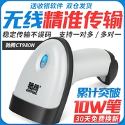 Teng Chi CT980N bar code wireless scanning gun supermarket cashier courier warehouse barcode gun laser scan code.