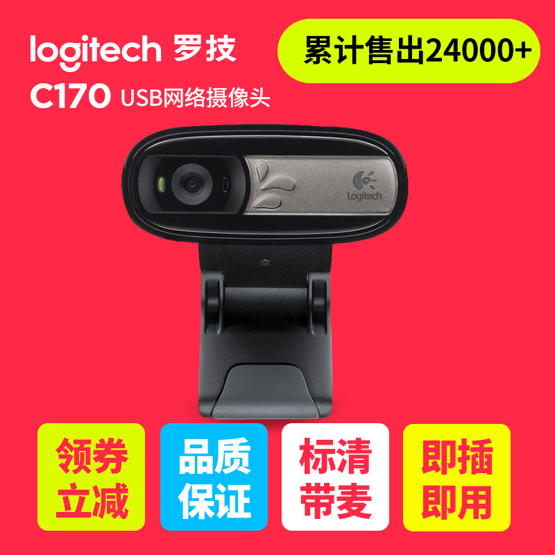 Logitech C170 notebook computer USB video marking network camera with microphone package