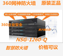 360 Net God Smart Firewall NSG-1260-Q original electric inquiry more favorable