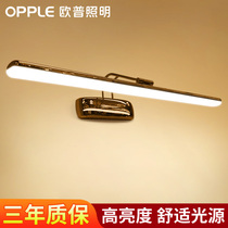 Op lighting mirror front light led mirror mirror cabinet lamp bathroom MB680-D0.1 x 120-gorgeous shadow-4000K