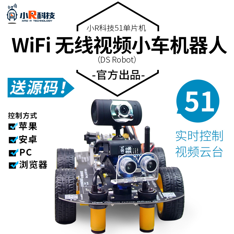 Wifi Bluetooth Car Video Robot Kit with Small RS 51 Single Chip Microcomputer for Patrol and Obstacle Avoidance PC Mobile Control
