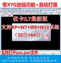 优卡2.8 2.7服装CAD打版软件XYG方式放码排料YUKA繁体支持win10