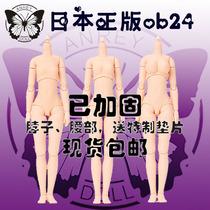 Reinforced Japanese ob24 blyte small buva serotonin female body white muscle large small soft chest Anrey