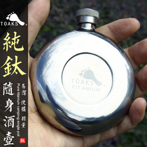Thousand Oaks Tea Household Outdoor supplies pure Titanium water Cup liquor tasting cup portable glass small wine pot