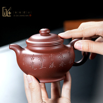 Self-help worker Xu teacher all hand-made incense snow only 230cc Yixing authentic purple sand pot home to send people