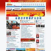 dedecms template integrated news portal newspaper news portal