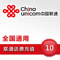 National General Unicom 10 yuan phone charges stored value card mobile phone payment phone charges quickly recharge China