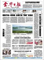 Jinhua Daily Evening Nouvelles Zhizhong nouveau journal a rapporté la perte de déclaration de perte liquidation déduction annonce
