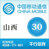 Official super-fast charge Shanxi Mobile 30 yuan mobile phone charges top up