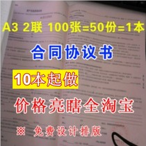 A3 two triplet non-carbon copy paper housing intermediary out lease Purchase and sale contract agreement set