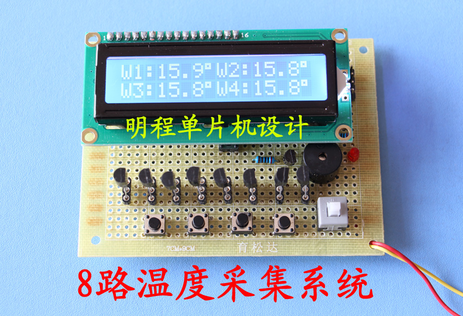 do based on 51 single-chip eight-channel temperature inspection instrument design multi-point temperature detection alarm finished products in kind