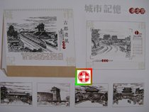 Old Beijing city memory of the ancient capital of the legacy of ordinary calendar 11-0077