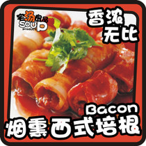 Smoked Western bacon-Bacon hot pot Bisa edge furnace bean fishing Western food hot selling -250g