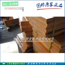 Orange electric board Red electric board black imported electric board phenolic insulation board plywood