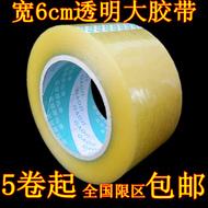 Bande détanchéité boîte de bande demballage 54 volume transparent bande demballage en gros large 6 cm épais 2 0 cm bande détanchéité