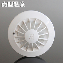 Songjiang temperature point type temperature-sensitive fire detector jtw-bcd-3005a Shanghai Songjiang flying Complex Yunan