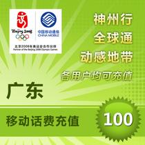 Guangdong Mobile 100 yuan phone charge storage card mobile phone payment phone charges fast charges in Dongguan Guangzhou China