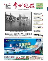 Changzhou Daily News Evening Yangzi Evening News newspaper report loss Statement liquidation and capital Reduction notice