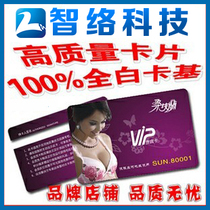 High-end membership card high-quality membership card production 100% brand-new membership card (Shenzhen card printing factory)