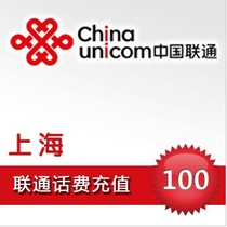 Shanghai Unicom 100 yuan recharge mobile phone recharge automatic fast recharge seconds charge fast punch