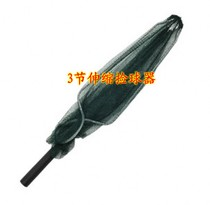 Table tennis picker Pick-up net 3 stretch stack Ping-Pong picker 1 .8M aluminum alloy