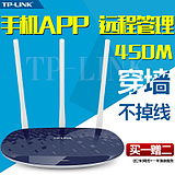 TP-LINK wireless router wifi home wall through the king WR886N broadband 450M high-speed fiber tplink