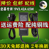 ACER Acer Charger 4736ZG 4738G Laptop Adapter 19v3.42A Power Cord 65W