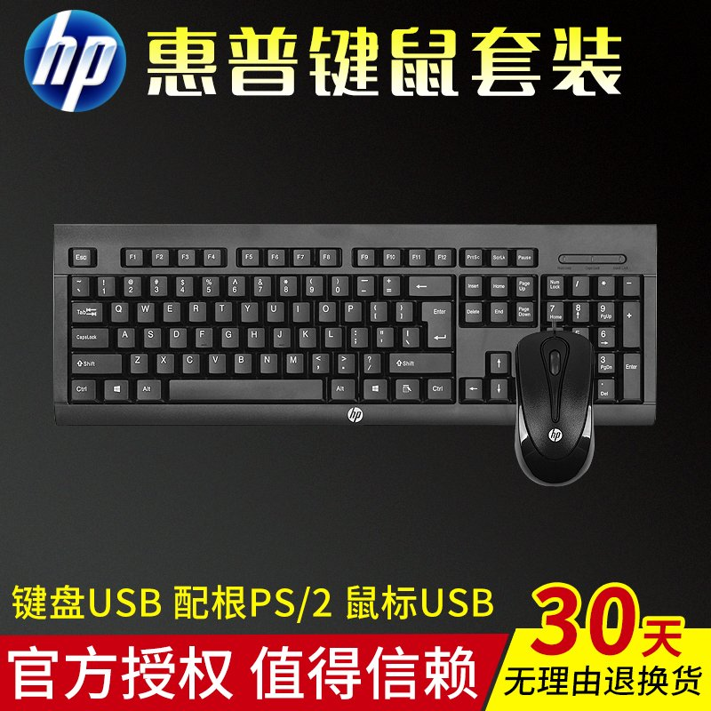 HP Tibetan antelope plus keyboard and mouse set three generations of USB adapter PS/2 desktop notebook external