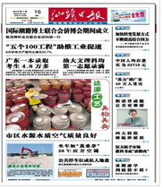 Shantou daily newspaper report Loss statement Shantou Daily Advertising Department announcement newspaper