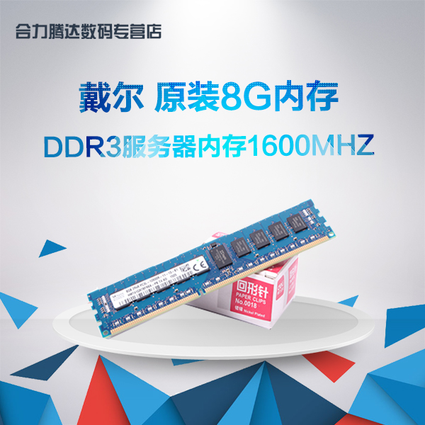 Ddr3 1600 8g, Dell / Dell original 8G memory DDR3 server memory Dell 8GB memory 1600MHz original licensed