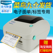 One dimensional electron surface thermal printer paper label machine code to express a single two-dimensional code barcode