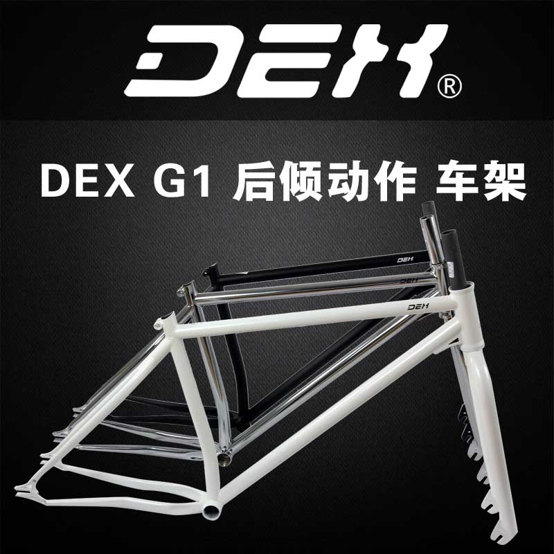 Dead Flight Motion Frame Chromium Molybdenum Steel Silver Plating Rear Tilt Frame Front Fork DEX G1 Frame Broken and Renovated