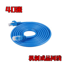 Original finished wire 40.4-meter M network cable (sealing packaging mechanism network line)