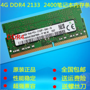 Kingred SKhynix 4G DDR4 21332400 4G Hynix chips notebook memory