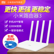 Millet router 3 high-speed Gigabit 5G through the wall of the wireless home WiFi leakage of fiber optic broadband telecommunications King