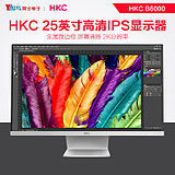 HKC B6000 25 inch IPS screen computer monitor 2K ultra-high clear SRGB wide color gamut 10bit micro-border