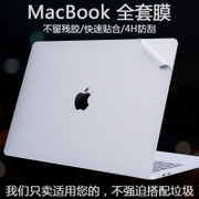 MacBook apple notebook computer pro13 12 inch full set of 13.3 protective shell air sticker MAC film
