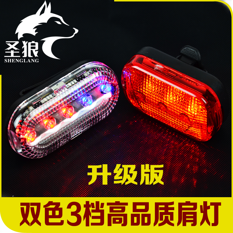 LED red and blue flashing shoulder lamp on duty patrol warning shoulder lamp safety distress signal shoulder lamp shoulder clip type flasher