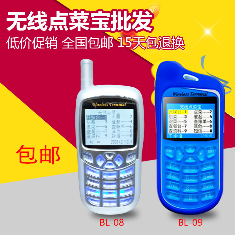 BL-09 a la carte ordering treasure wireless a la carte palm in the treasure hand-held a la carte system base station