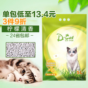 Porky Yi Pro bentonite cat litter lemon agglomerate litter 5L cluster 24 litter bag mail deodorant