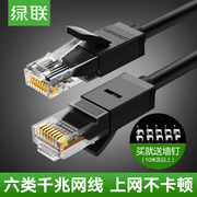 The green alliance 6 class six high speed cable home outdoor network broadband router 10/20/30/100 m Gigabit line