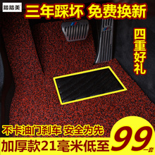 Car wire ring car special customized car foot pad waterproof non-slip easy to clean can be cut dirt and tasteless