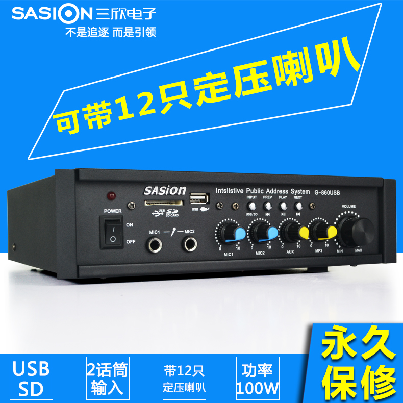 SASION/Sanxin G-860USB Constant Voltage Amplifier Campus Public Radio Music System 100W