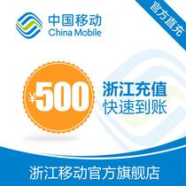 Zhejiang Mobile phone charges recharge 500 yuan fast recharge 24 hours automatic recharge fast to account