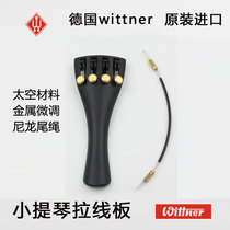 German Wittner violin Tensile string plate All-in-one cable plate imported violin fine tuning