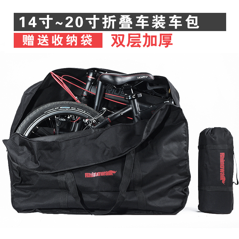 Electric folding bicycle loading bag 14 16 20 22 inch loading bag generation driving bicycle packaging storage bag