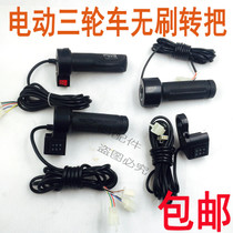 Electric tricycle battery car Tai Tai brushless turn the tricycle to split one type inverted switch